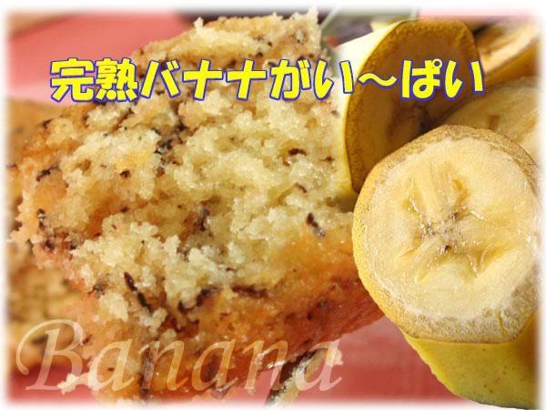神戸お取り寄せスイーツ【バナーナ パウンドケーキ】まる...