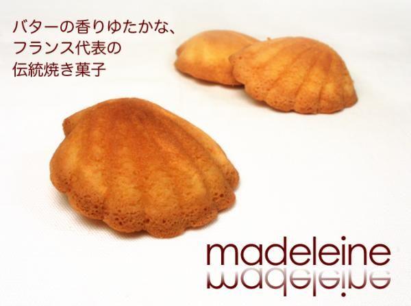 ★ヨーロッパ伝統の焼き菓子★ お取り寄せスイーツ【マド...