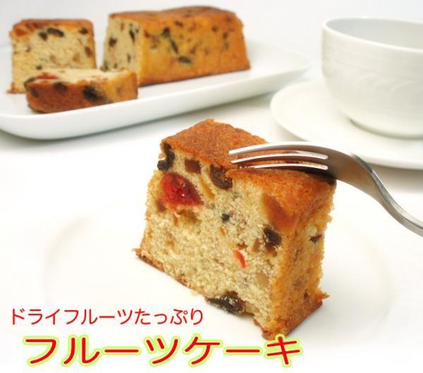 お取り寄せスイーツ【フルーツパウンドケーキ】★ギフトに...