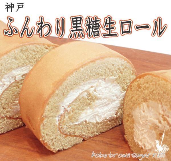 神戸お取り寄せスイーツふんわりスポンジの【黒糖純生クリ...