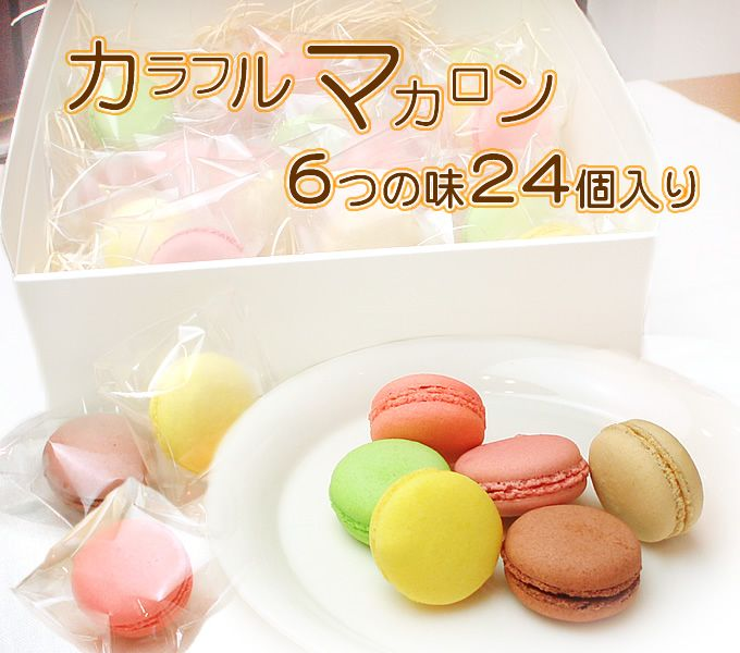 送料無料【6つの味のマカロン24個入り詰め合わせセット...