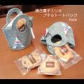 プチギフト焼き菓子セット◆可愛いいプチ...